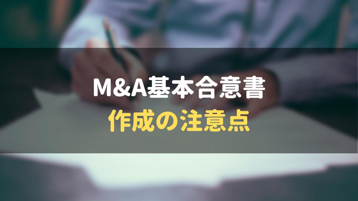 M&A基本合意書を作成する際の4つの注意点
