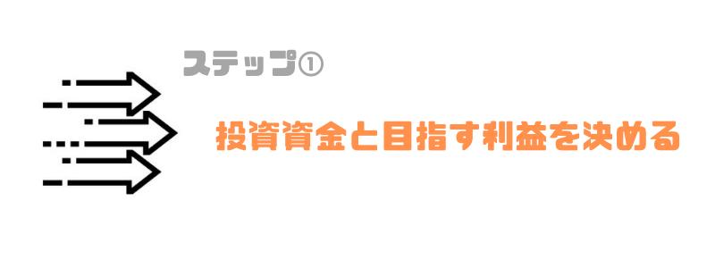 FX_初心者_稼ぎ方_目標