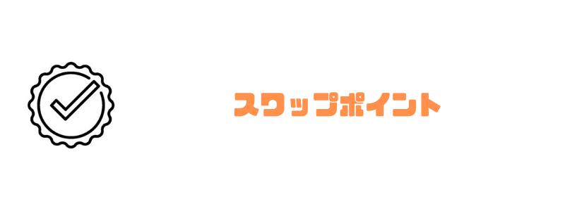 FX_初心者_稼ぎ方_スワップ