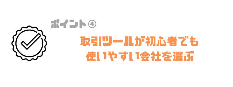 FX_初心者_稼ぎ方_取引ツール
