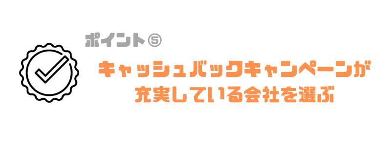 FX_初心者_稼ぎ方_キャッシュバック