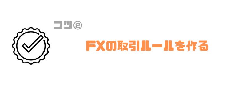 FX_初心者_稼ぎ方_取引ルール