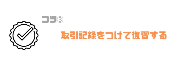 FX_初心者_稼ぎ方_取引記録