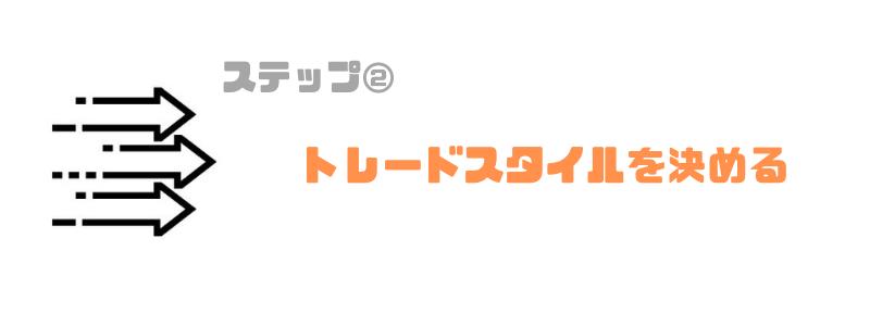 FX_初心者_稼ぎ方_トレードスタイル