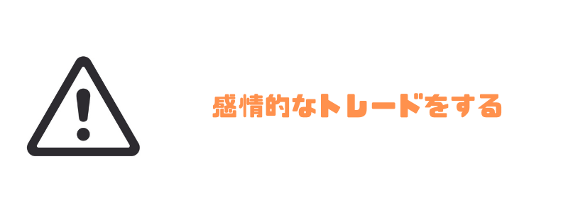 FX_初心者_稼ぎ方_感情