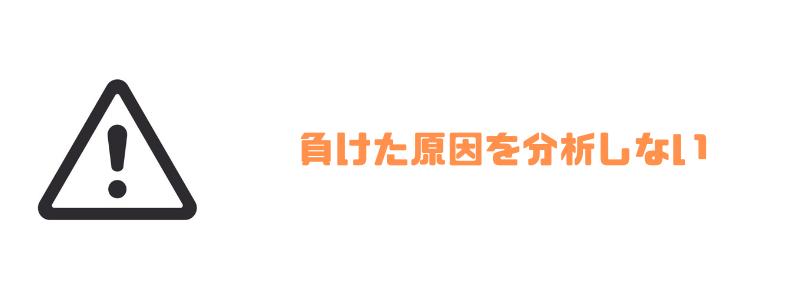 FX_初心者_稼ぎ方_原因