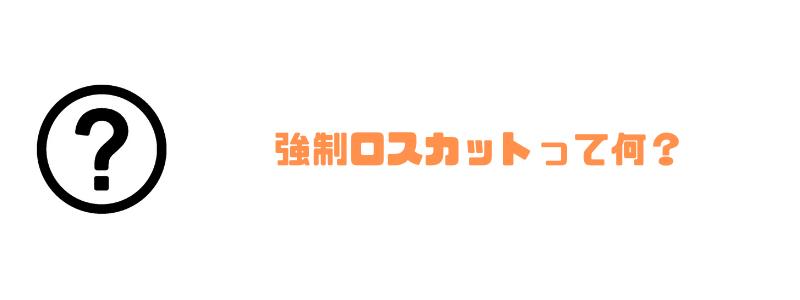 FX_初心者_稼ぎ方_ロスカット
