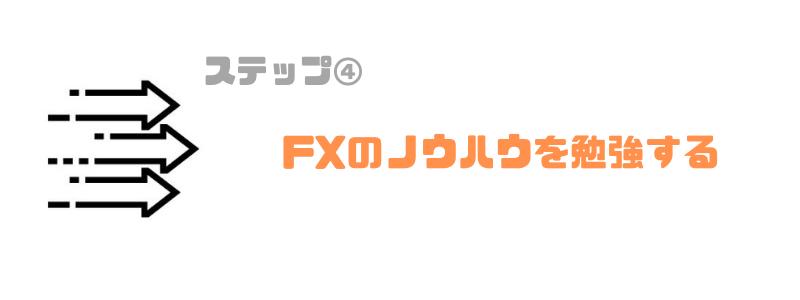 FX_初心者_稼ぎ方_ノウハウ