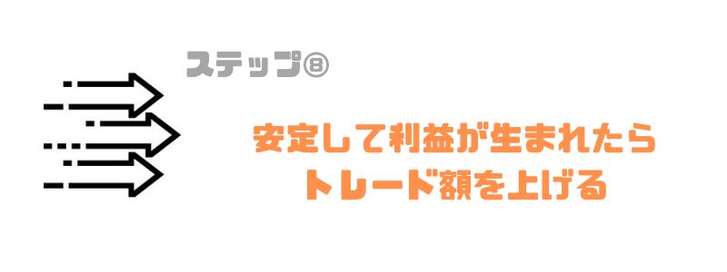 FX_初心者_稼ぎ方_安定