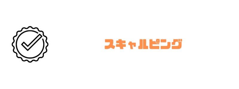 FX_初心者_稼ぎ方_スキャルピング