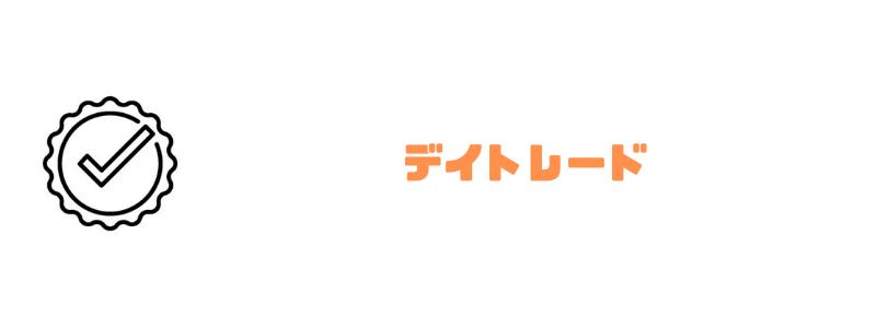FX_初心者_稼ぎ方_デイトレード