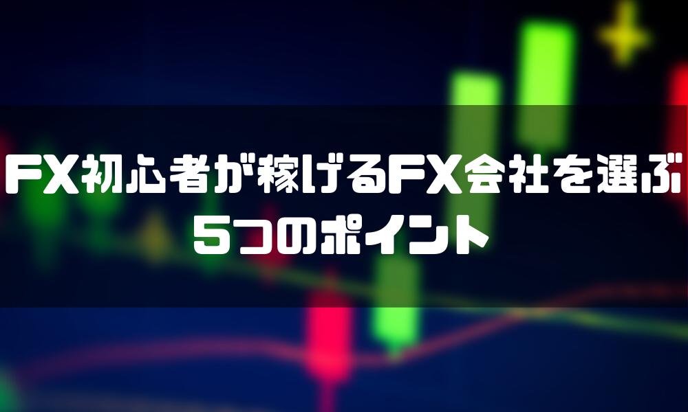 FX_初心者_稼ぎ方_ポイント