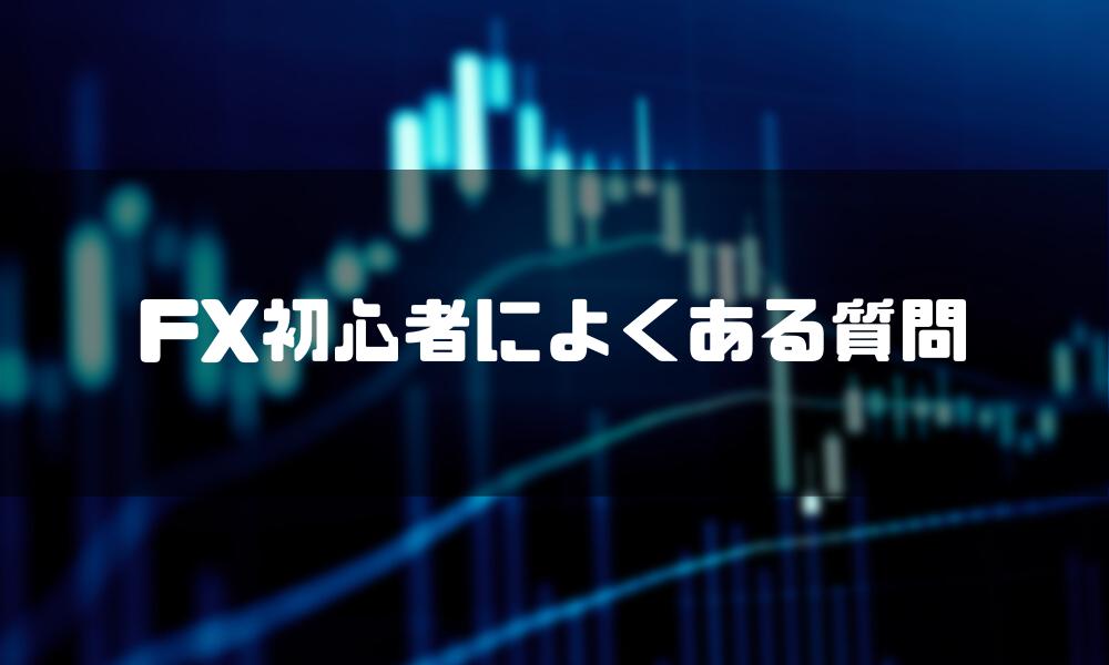 FX_初心者_稼ぎ方_質問