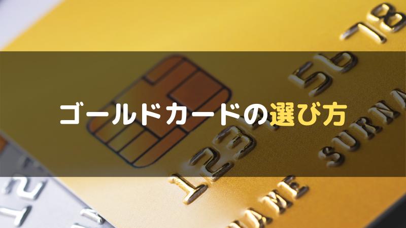 ゴールドカードの選び方