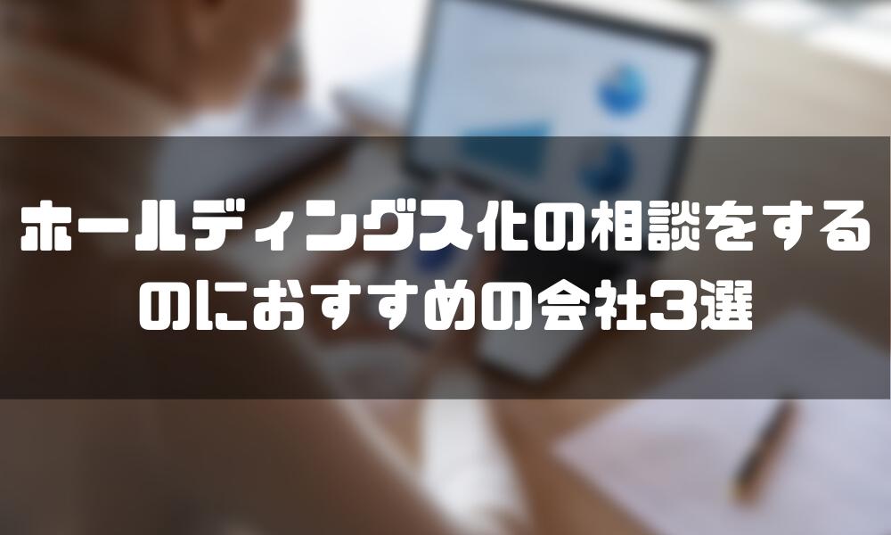 ホールディングス化_会社