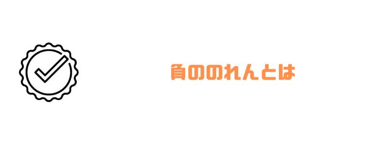 負ののれん_負