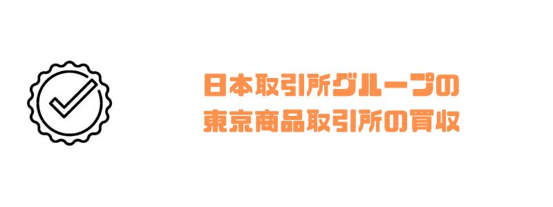 負ののれん_日本取引所
