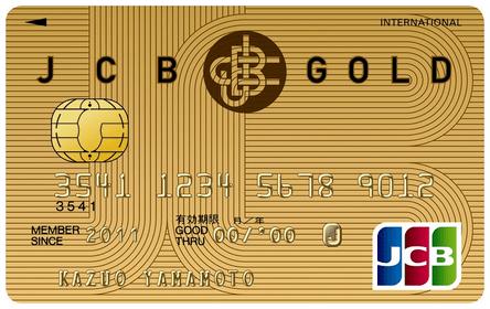 JCB_ゴールドカード