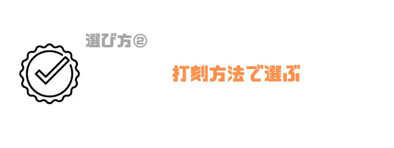 勤怠管理システム_打刻