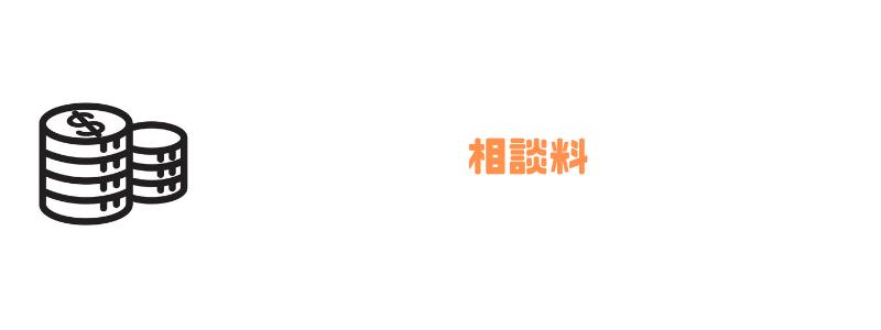 レーマン方式_相談料