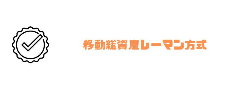 レーマン方式_移動総資産