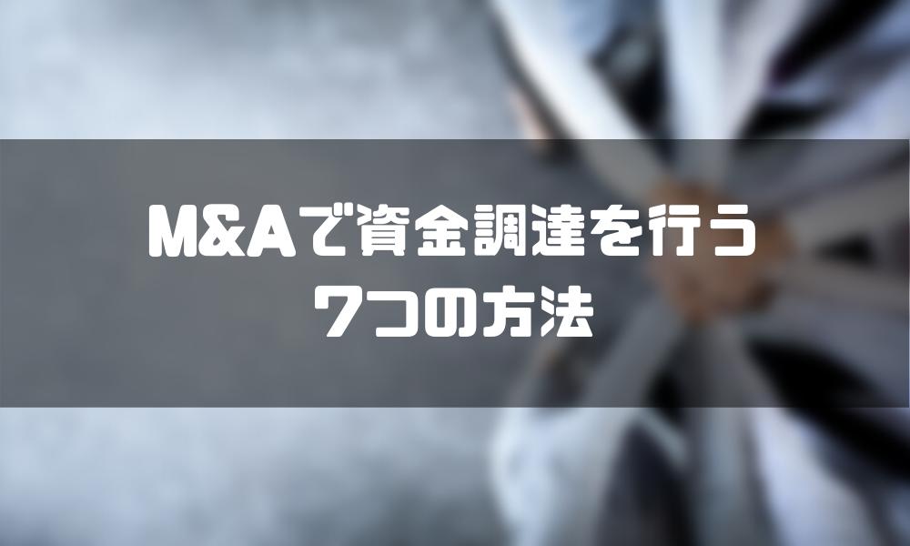 銀行_MA_方法