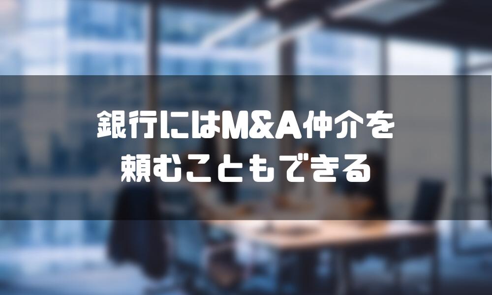 銀行_MA_仲介