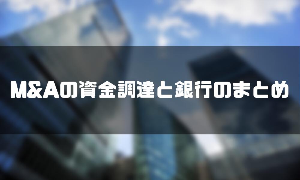 銀行_MA_まとめ