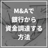 MA_銀行_アイキャッチ