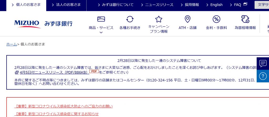 銀行_MA_みずほ