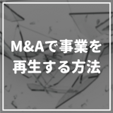 MA_事業再生_アイキャッチ