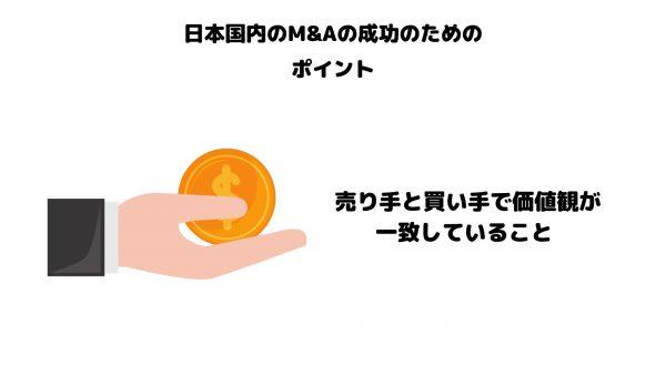 M&A_成功_成功ポイント_価値観の一致