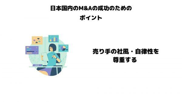 M&A_成功_ポイント_売り手尊重