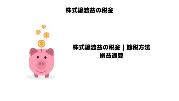 株式譲渡益_税金_節税_損益通算