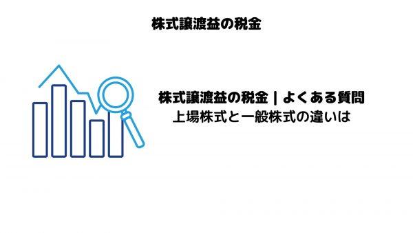 株式譲渡益_税金_疑問_一般株式と上場株式_違い
