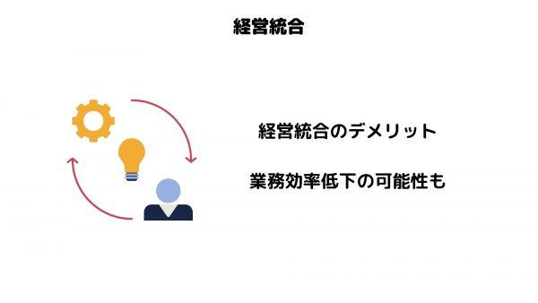 経営統合_デメリット_業務効率低下