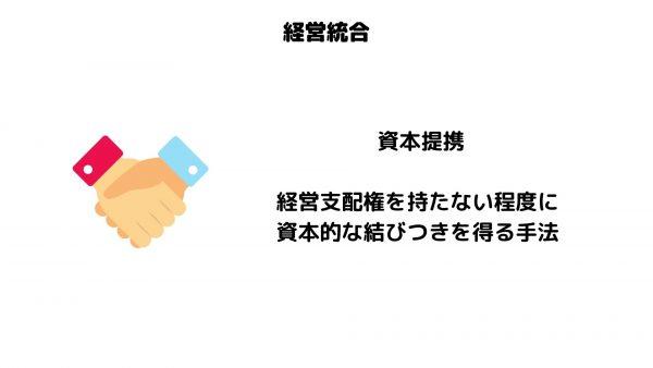 経営統合_資本提携_経営支配権