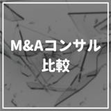 M&Aコンサル13社を種類別に徹底比較! あなたにあった会社が見つかる!