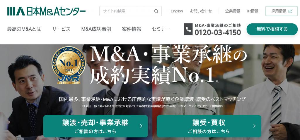 MAコンサル_比較_センター