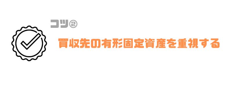 銀行_MA_有形固定資産