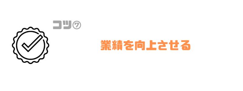 銀行_MA_業績