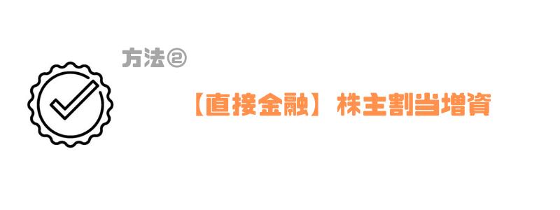 銀行_MA_株主割当増資