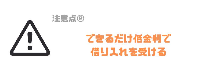 銀行_MA_低金利