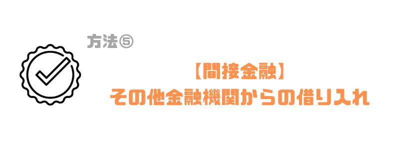 銀行_MA_その他
