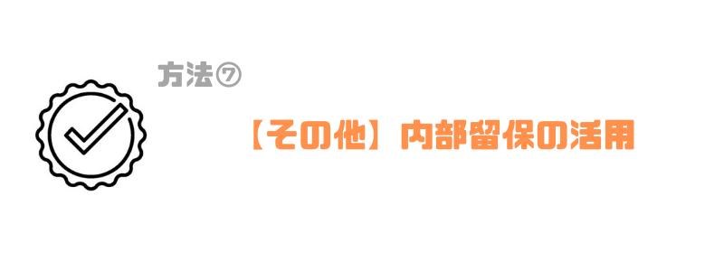 銀行_MA_内部留保
