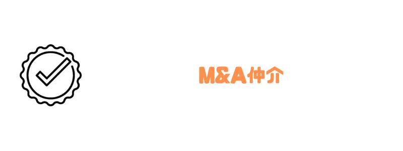 MAコンサル_比較_仲介