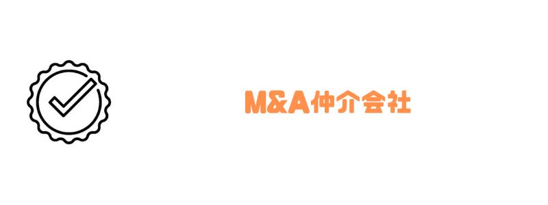 MAコンサル_比較_仲介会社