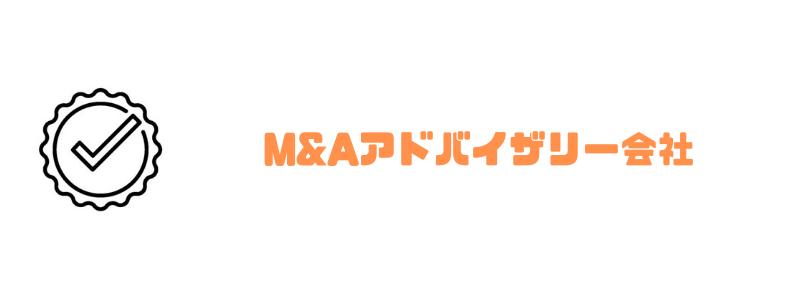 MAコンサル_比較_アドバイザリー会社