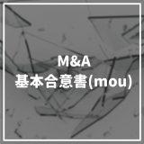 M&A_基本合意書