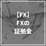 FX_FXの_証拠金